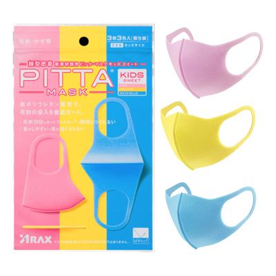 PITTA MASK 防尘防花粉口罩 非一次性可水洗口罩 儿童款(粉黄蓝)3枚装