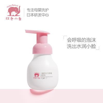 红色小象儿童益生元舒缓洁面泡99ml 89275