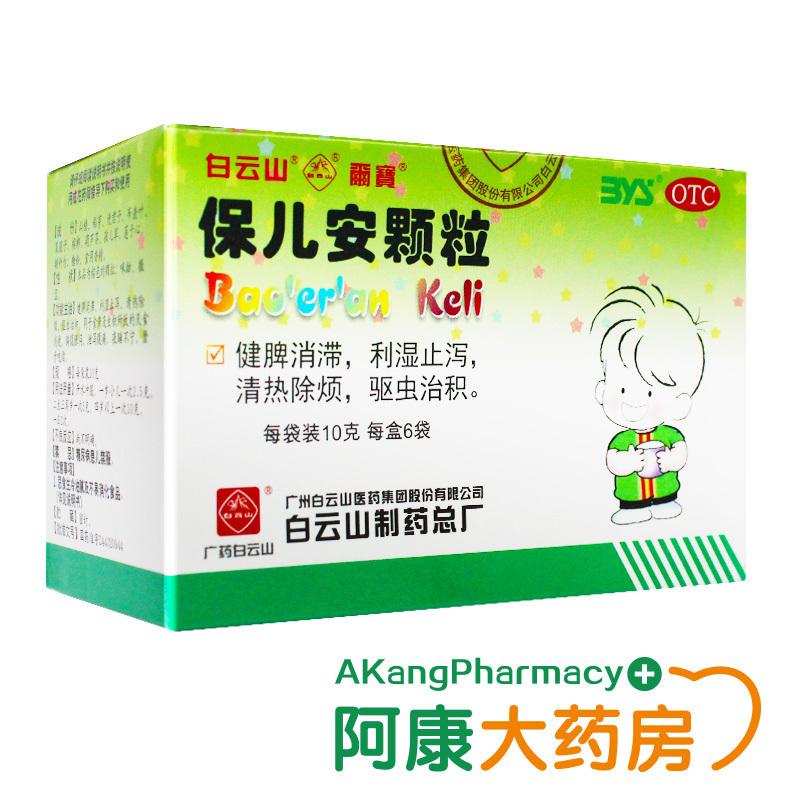 白云山 保儿安颗粒10g*6袋 用于儿童小儿腹胀虫积驱蛔虫寄生虫药