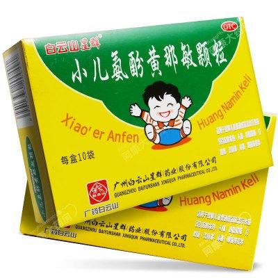 白云山星群 小儿氨酚黄那敏颗粒10袋缓解儿童普通敢买及流行性感冒引起的发热头痛四肢酸痛流鼻涕鼻塞咽痛