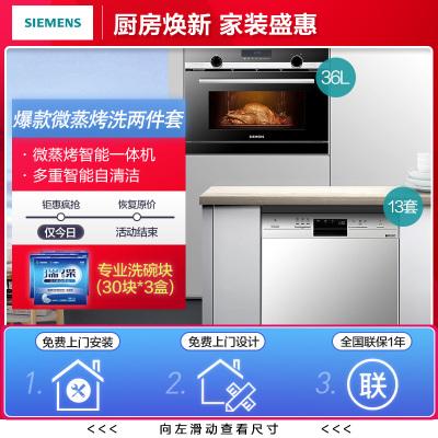 西门子36升微蒸烤一体机CO565AGS0W+西门子13套洗碗机SJ233I00DC