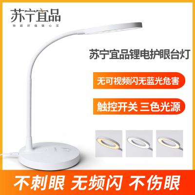 苏宁宜品金莱特8849 led可充电护眼台灯 学习工作阅读 触摸调光折叠变形便携充电台灯 KN-8849LA白色