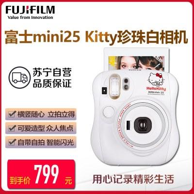 富士(FUJIFILM)INSTAX 拍立得 相机一次成像相机 mini25相机 Kitty珍珠白色 富士小尺寸胶片相机