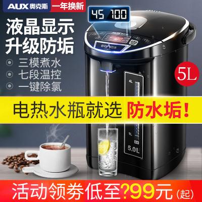 奥克斯(AUX)电热水瓶家用全自动智能保温一体5升大容量恒温电烧水壶器 棕色