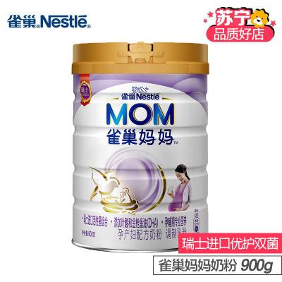 雀巢(Nestle) 妈妈孕产妇营养配方奶粉 (孕期哺乳期适用)900g罐装
