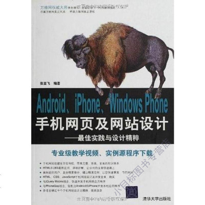 Android、iPhone、Windows Phone手机网页及网站设 9787302268857