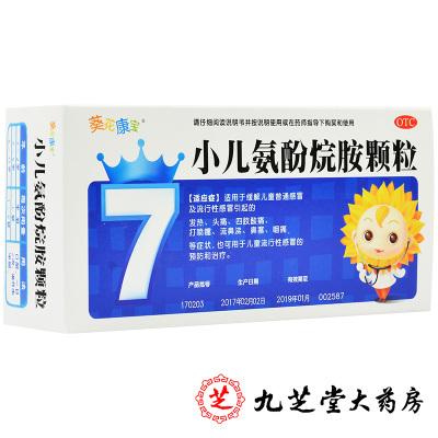 葵花康宝 小儿氨酚烷胺颗粒 12袋 葵花药业 感冒流涕鼻塞头痛