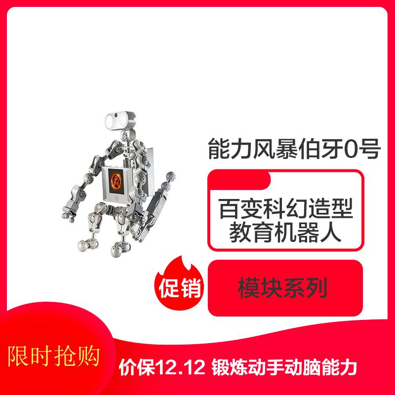 能力风暴Abilix教育机器人模块系列伯牙0号