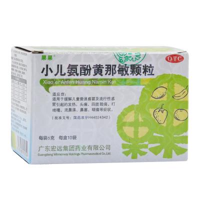 果果 小儿氨酚黄那敏颗粒 6g*10袋/盒 用于缓解儿童普通感冒及流行性感冒引起的发热 头痛 四肢酸痛 打喷嚏 流鼻涕
