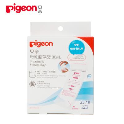贝亲(PIGEON)母乳储存袋(80mL)-QA36 25个装