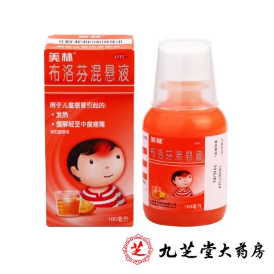 美林布洛芬混悬液100ml儿童感冒发热头痛牙痛肌肉痛退热