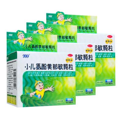 999 小儿氨酚黄那敏颗粒(甜橙味) 6g*10袋*3盒 小儿感冒咳嗽 颗粒剂 普通感冒 流行性感冒