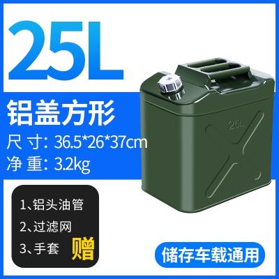 油桶汽油桶30升铁桶20升50升小柴油壶加厚闪电客油罐汽车备用油箱 升级加厚铝盖方形25L