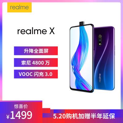 苏宁易购 20日10点、新品发售:realme X 智能手机 4+64GB1499元包邮