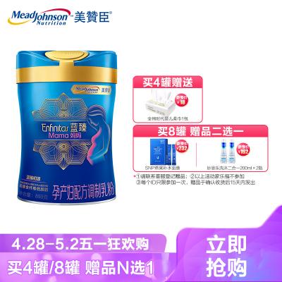 美赞臣(Mead Johnson)蓝臻妈妈孕产妇配方调制乳粉 850克罐装(荷兰原装进口)满足关键孕期营养