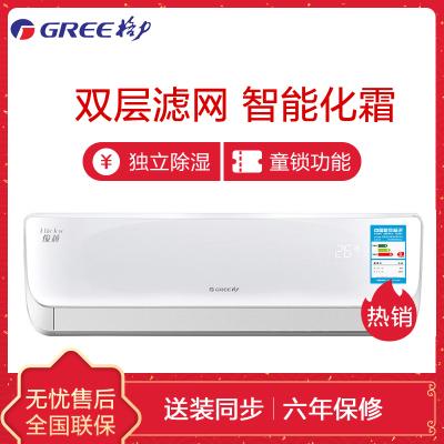 格力(GREE)空调 大1.5匹 变频冷暖 3级 挂壁式空调KFR-35GW/(35559)FNAa-A3 俊越