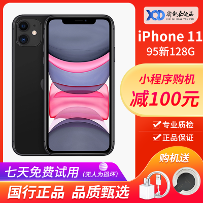 【官方在保 二手95新】苹果/Apple iphone11 二手手机 128G 黑色 二手苹果11 二手iphone11