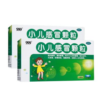 999 小儿感冒颗粒 6g*10袋*2盒 小儿感冒咳嗽 颗粒剂 风热感冒 发热 头胀痛
