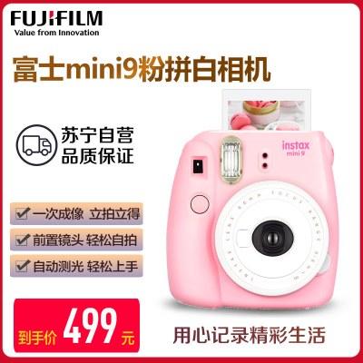 富士(FUJIFILM)INSTAX 拍立得 相机 一次成像相机 mini9 粉拼白粉色 富士小尺寸 胶片相机