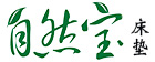 自然宝(ZI RAN BAO)
