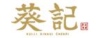 葵记(kui ji)