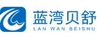 蓝湾贝舒(LAN WAN BEI SHU)