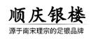 顺庆银楼(SHUN QIN YIN LOU)