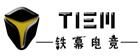 铁幕(TIEM)