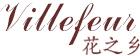 花之乡(Villefleur)
