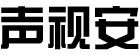 聲視安(SHENG SHI AN)
