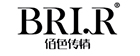 佰色传情(BRIR)