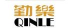勤乐(QINLE)
