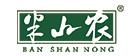 半山农(BAN SHAN NONG)