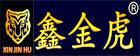 鑫虎威(XIN HU WEI)