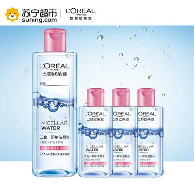 欧莱雅(LOREAL)三合一卸妆洁颜水深层清洁魔力水套装(倍润型400ml+95mlx3(随机发))