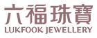 六福珠宝(LUKFOOK JEWELLERY)