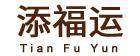 添福运(Tian Fu Yun)