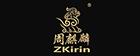 周麒麟(ZHOU QI LIN)