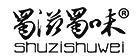 蜀滋蜀味(shuzishuwei)