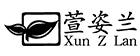 萱姿兰(Xun Z Lan)