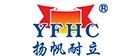 扬帆耐立(YFHC)