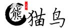 熊猫鸟(Xiong mao niao)