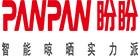 盼盼(PANPAN)