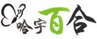 哈宇百合(BAR HEE)
