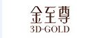 金至尊(3D-GOLD)